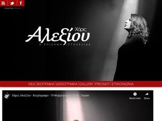 alexiou.gr