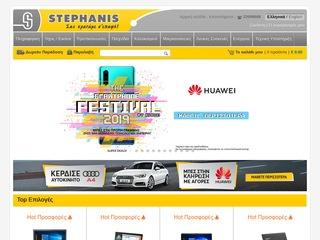 stephanis.com.cy