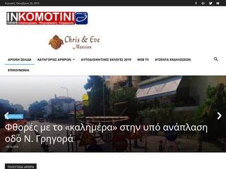 inkomotini.news
