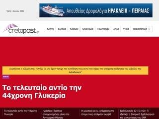 cretapost.gr
