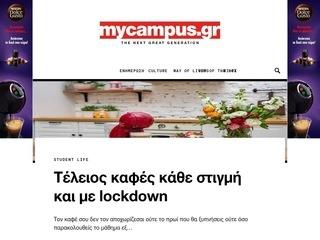 mycampus.gr