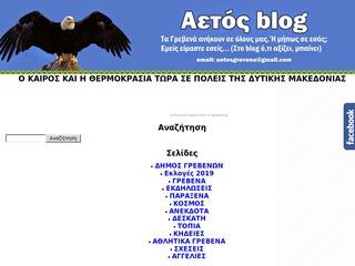 aetos-grevena.blogspot.com