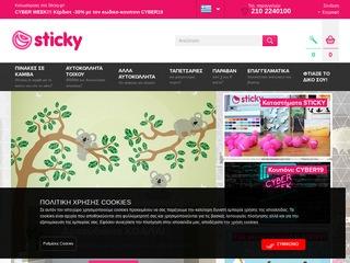sticky.gr