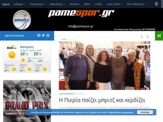 pamespor.gr