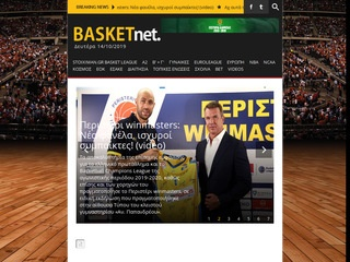 basketnet.gr