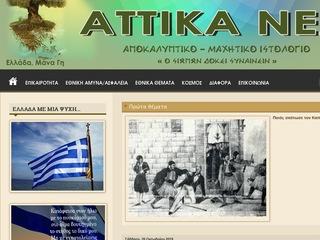 attikanea.blogspot.com