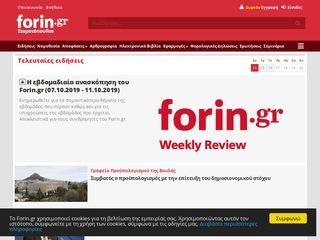 forin.gr