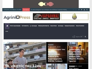 agriniopress.gr