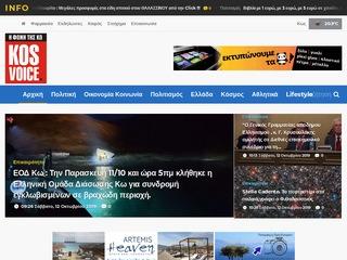 kosvoice.gr