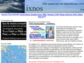 ixnos.blogspot.com