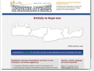 kritikes-aggelies.gr