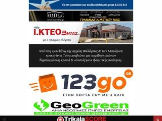 trikalascore.gr