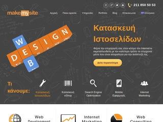 makemysite.gr