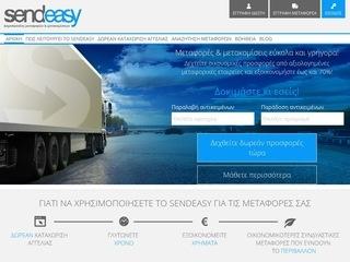 sendeasy.gr