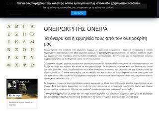 oneirokriths-orama.gr