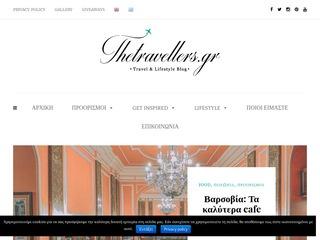thetravellers.gr