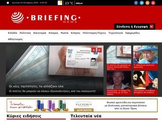 briefingnews.gr