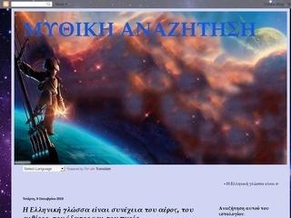 mythiki-anazitisi.blogspot.com