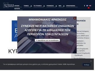 kyroslawoffices.gr