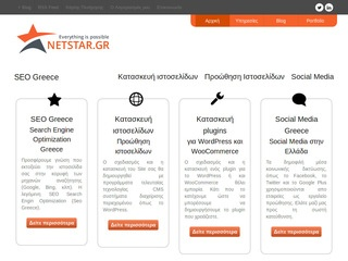 netstar.gr