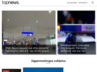 topnews.gr