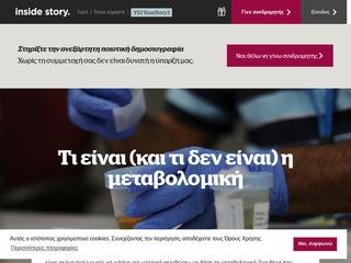 insidestory.gr