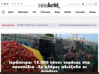 neakriti.gr