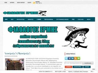 filologos-hermes.info
