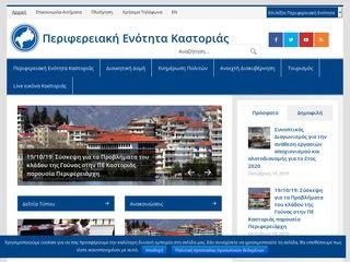 kastoria.pdm.gov.gr