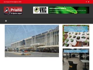 prismanews.gr