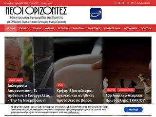 neoiorizontes.gr