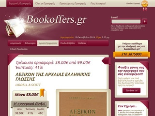 bookoffers.gr