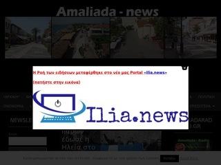 amaliadanews.gr