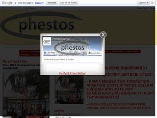 phestos.blogspot.com