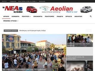 nealesvou.gr