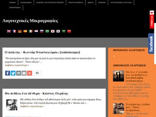 logotexnikesmikrografies.blogspot.com
