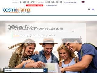 cosmorama-travel.gr