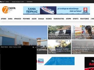 zarpanews.gr