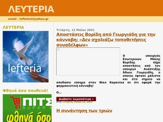 lefteria.blogspot.com