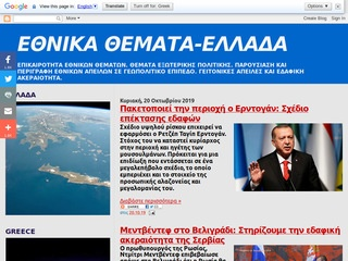 greeknation.blogspot.com