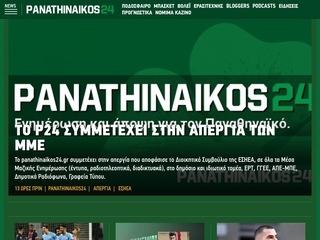 panathinaikos24.gr