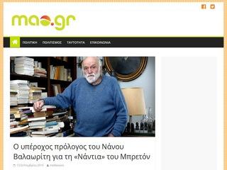 mao.gr