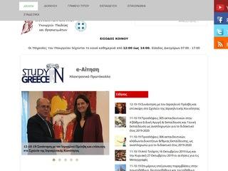 minedu.gov.gr