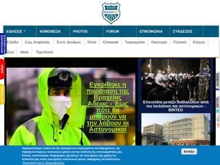 policenet.gr