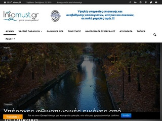 infomust.gr