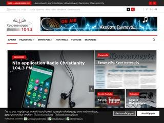 christianity.gr