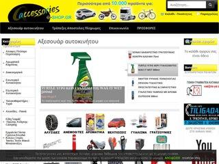 accessories-eshop.gr