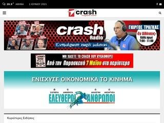 crashonline.gr