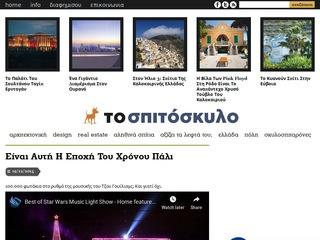 spitoskylo.gr