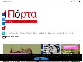 iporta.gr